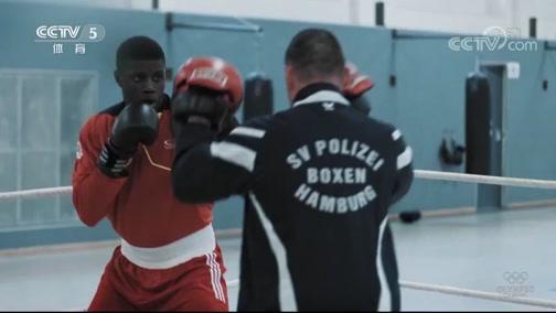 [北京2022]皮特-卡迪尔:拳击就是我的生活目标