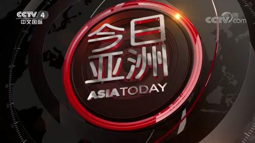 《今日亚洲》 20200107