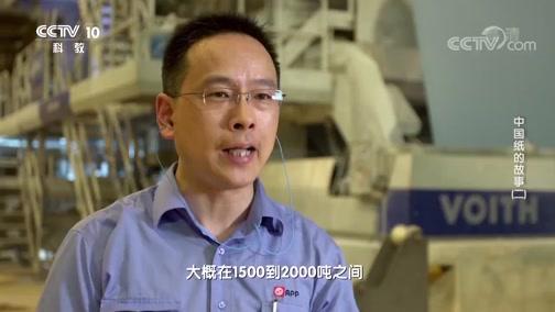 《探索·发现》 20191210 中国纸的故事(二) 百年复兴路