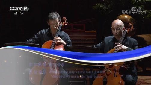 """《CCTV音乐厅》 20200106 """"浪漫之夜""""大提琴专场音乐会(上)"""