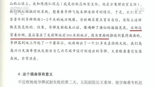 [读书]石磊/杨利伟 《梁思礼院士传记》