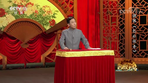 [名段欣赏]评书《包公传奇》(第8回) 表演:王静