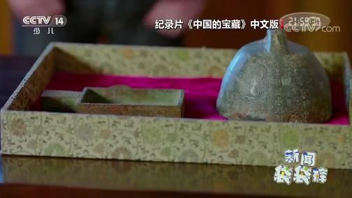 [新闻袋袋裤]纪录片《中国的宝藏》中文版即将播出