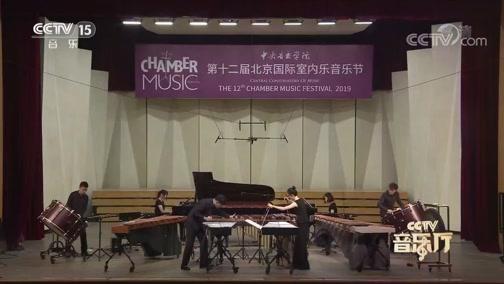 """《CCTV音乐厅》 20200108 """"行云流水""""打击乐专场音乐会(上)"""