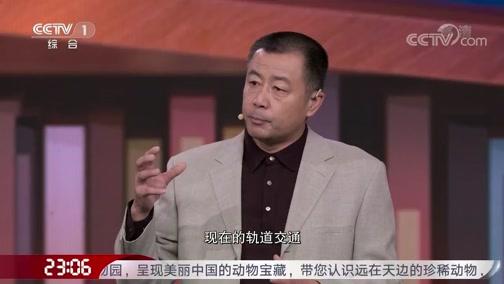 [开讲啦]网友提问郭雁池:高铁下穿航站楼的灵感和技术难度分别是什么?