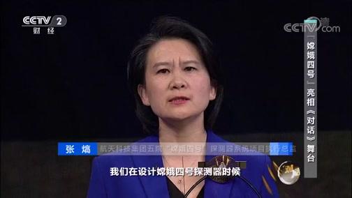 """[对话]""""嫦娥四号""""亮相《对话》舞台"""