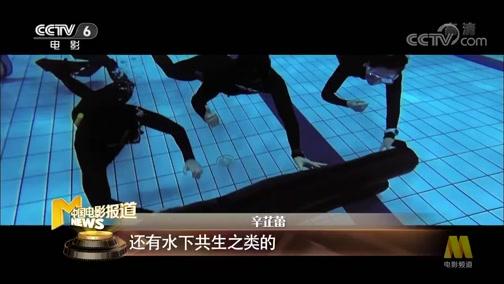 《电影快讯》 20200112