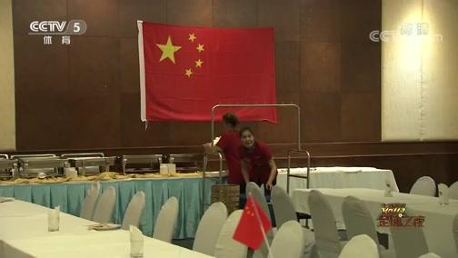[足球之夜]张河运:国奥队员心理承受能力超预期