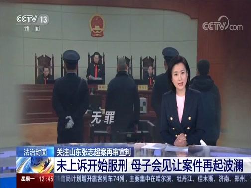 [法治在线]关注山东张志超案再审宣判
