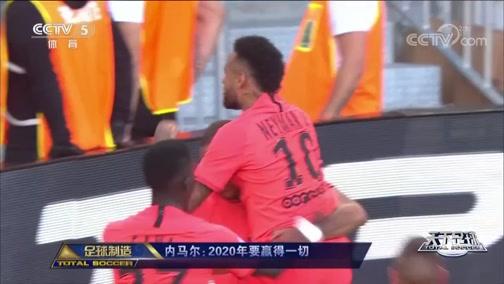[天下足球]内马尔:2020年要赢得一切