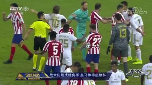 [天下足球]战术犯规成胜负手 皇马捧得超级杯