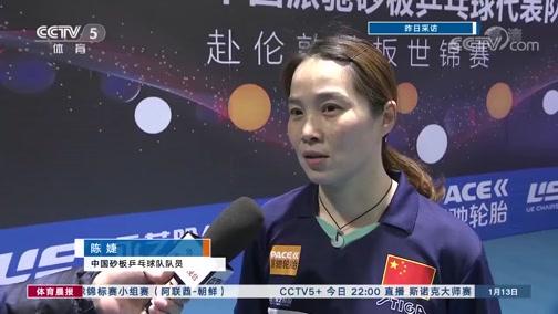 [乒乓球]吴刚、陈婕领跑砂板世锦赛热身赛