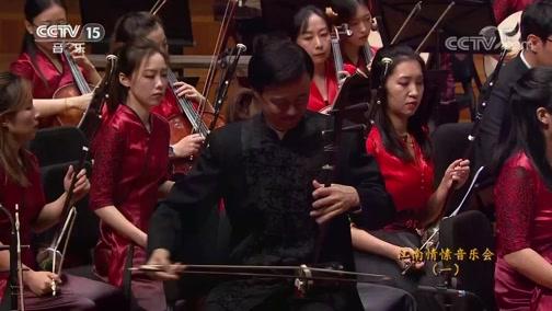 《CCTV音乐厅》 20200113 江南情愫音乐会(一)