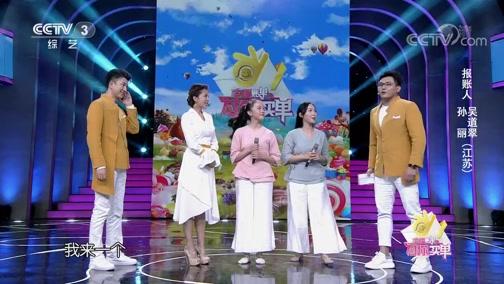 [幸福账单]报账人孙丽 吴道翠的精彩表现