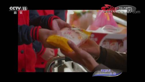 《中国音乐电视》 20200114