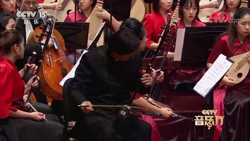 [CCTV音乐厅]《苏南小曲》锡剧曲牌 二胡:朱昌耀 指挥:彭家鹏 协奏:江苏省民族乐团 苏州民族管弦乐团