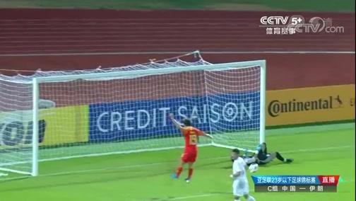 [国足]U23亚锦赛小组赛:中国0-1伊朗 比赛集锦