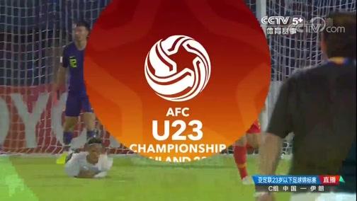 [国足]朱辰杰犯规被判点球 诺拉福坎主罚命中