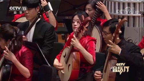 [CCTV音乐厅]《太湖泛舟》 演奏:江苏省民族乐团 苏州民族管弦乐团