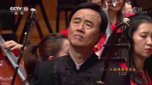 [CCTV音乐厅]《心恋》 二胡:朱昌耀 指挥:彭家鹏 协奏:江苏省民族乐团 苏州民族管弦乐团