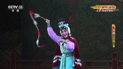 《CCTV空中剧院》 20200116 京剧《三打陶三春》 1/2