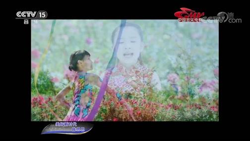 《中国音乐电视》 20200116