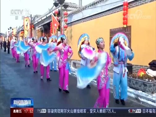 [新闻直播间]河北石家庄 春节近 年味浓 拉花社火 多样民俗活动迎小年