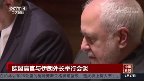 《中国新闻》 20200117 12:00