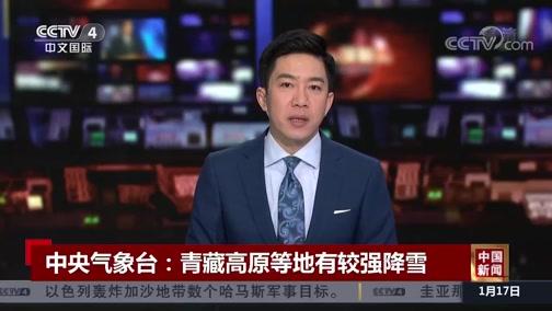 《中国新闻》 20200117 07:00