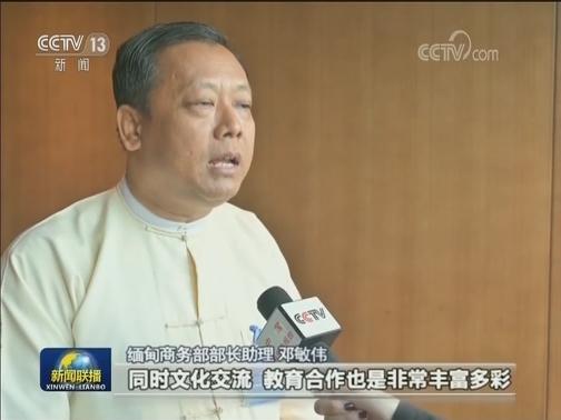 [视频]缅甸各界:期待缅中开启友好往来新篇章