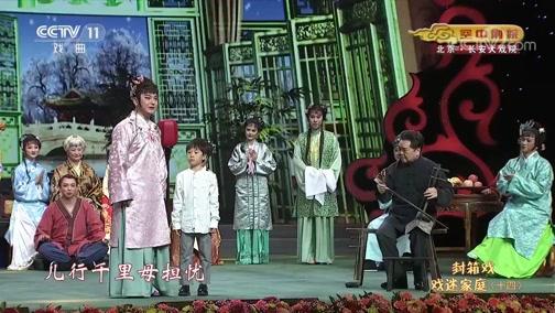 [CCTV空中剧院]京剧《三家店》 操琴:杨乃彭