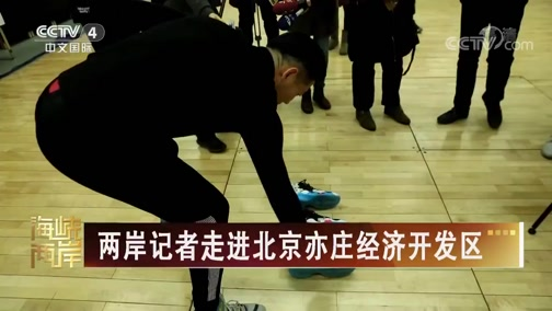 [海峡两岸]两岸记者走进北京亦庄经济开发区