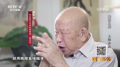 《国家记忆》 20191226 解放之战 上海全胜