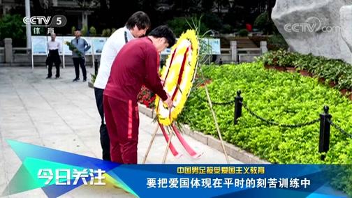 [国足]中国男足广州接受爱国主义教育