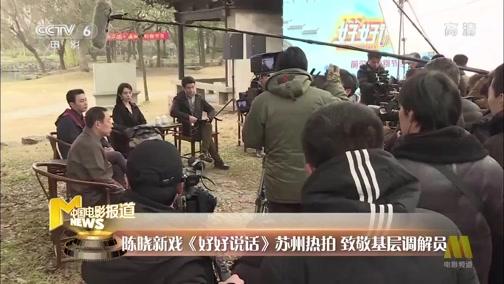 [中国电影报道]陈晓新戏《好好说话》苏州热拍 致敬基层调解员