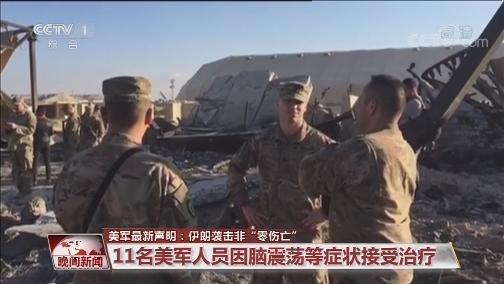 """[视频]美军最新声明:伊朗袭击非""""零伤亡"""""""