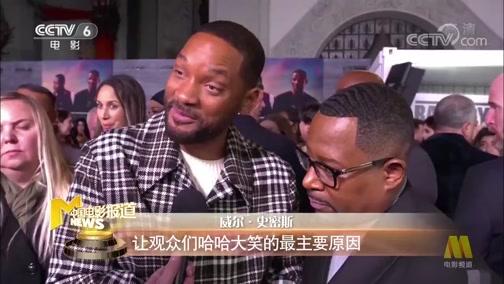 [中国电影报道]《绝地战警:极速追击》洛杉矶首映 老搭档默契回归 新成员梦想成真