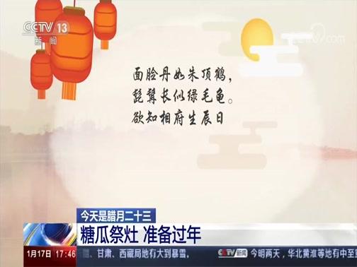 [新闻直播间]今天是腊月二十三 糖瓜祭灶 准备过年