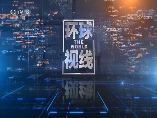 《环球视线》 20200117