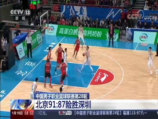 [朝闻天下]中国男子职业篮球联赛第28轮 北京91:87险胜深圳