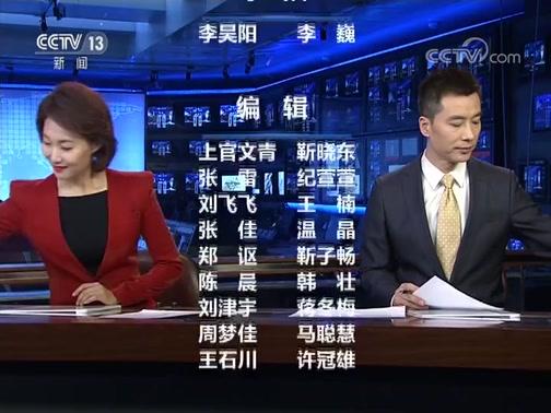 《新闻联播》 20200118 19:00