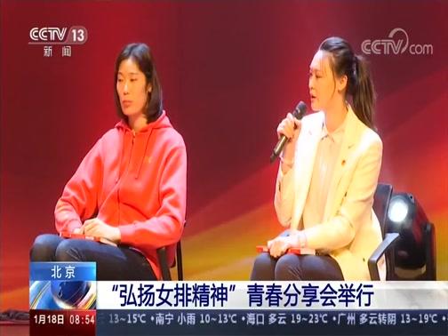 """[朝闻天下]北京 """"弘扬女排精神""""青春分享会举行"""