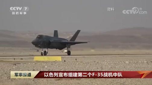 [军事报道]以色列宣布组建第二个F-35战机中队