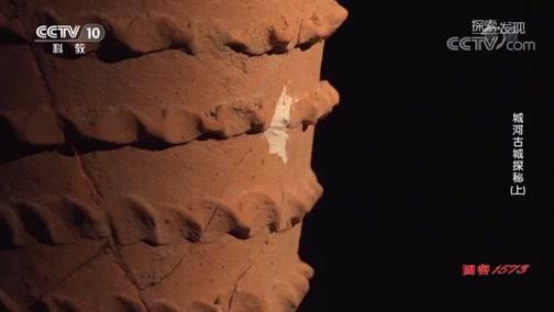 [探索·发现]考古队员推断筒形器是用于祭祀的器物
