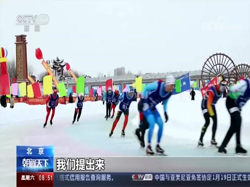 [朝闻天下]冬季运动正当时 多方助力冰雪运动普及推广