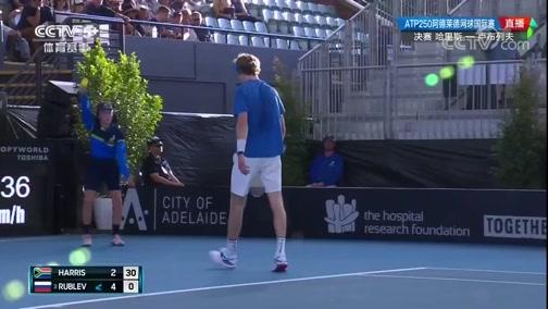 2020年ATP250阿德莱德网球国际赛 决赛 哈里斯VS卢布列夫 20200118