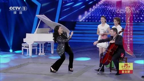 [星光大道]大提琴版《赛马》结合蒙古族舞蹈 让人耳目一新
