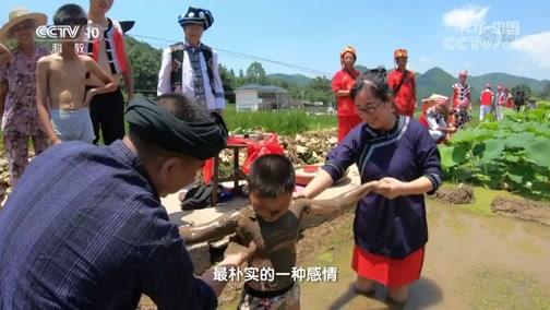 [地理·中国]新晃地区的侗族居民举办特殊仪式滚泥田