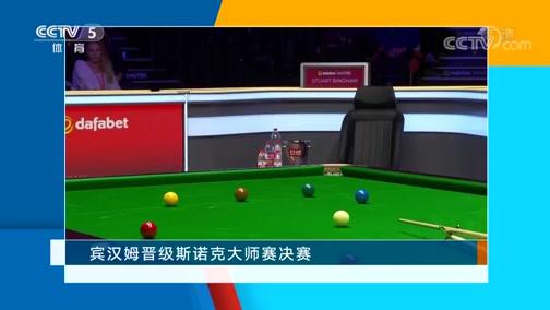 [台球]宾汉姆成功晋级斯诺克大师赛决赛