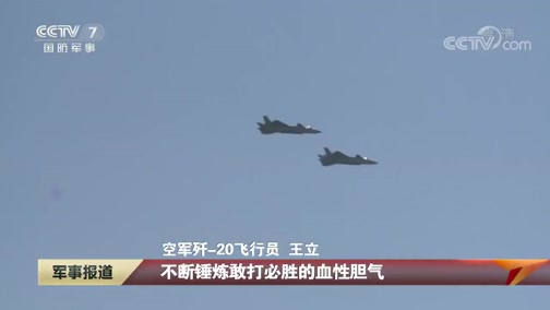 [军事报道]《牵手筑梦 守望蓝天》空军飞行员送上新春祝福